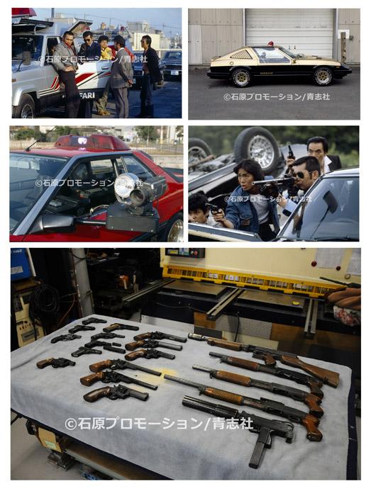 石原プロモーション/著 『西部警察LEGEND4 大門軍団、制圧指令!』 軍団使用銃の紹介、大門軍団勇者16人の知られざる素顔の徹底特集です。